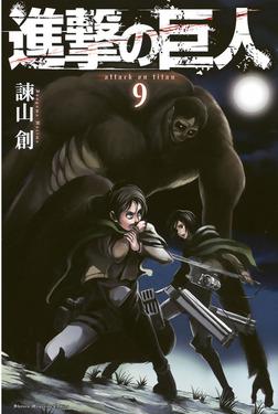進撃の巨人(9)-電子書籍