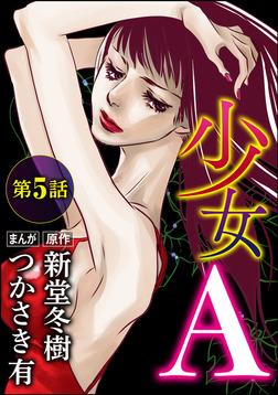 少女A(分冊版) 【第5話】-電子書籍