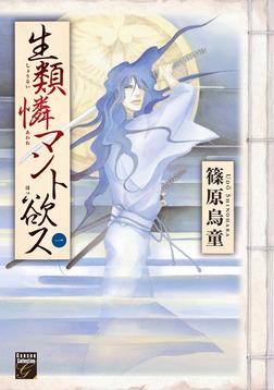 生類憐マント欲ス(1)-電子書籍