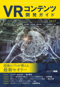 VRコンテンツ開発ガイド 2017-電子書籍