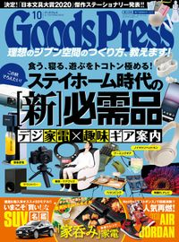 GoodsPress2020年10月号