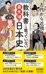 教科書には載っていない最先端の日本史