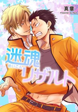 迷魂リザルト【短編】-電子書籍