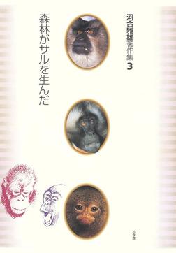 河合雅雄著作集3 森林がサルを生んだ-電子書籍
