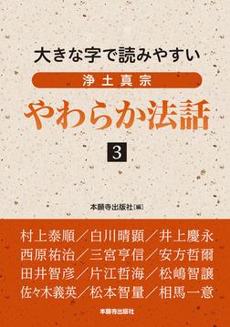 浄土真宗やわらか法話3-電子書籍