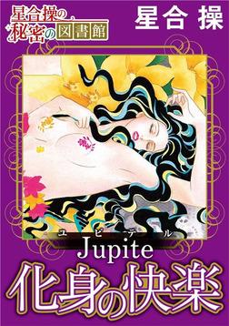 【星合 操の秘密の図書館】Jupiter(ユピテル)化身の快楽-電子書籍