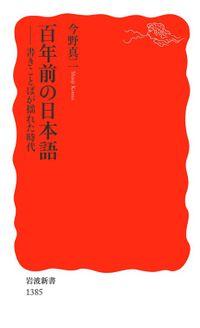 百年前の日本語 書きことばが揺れた時代