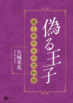偽る王子 運命の糸の恋物語-電子書籍