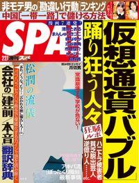 週刊SPA!(スパ)  2018年 2/27 号 [雑誌]