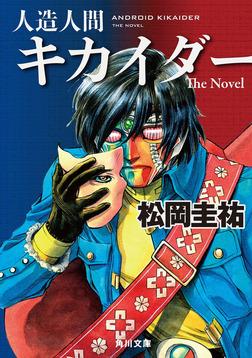 人造人間キカイダー The Novel-電子書籍