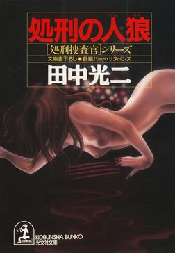 処刑の人狼(じんろう)-電子書籍