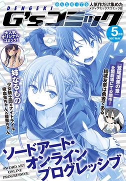 電撃G'sコミック 2017年5月号-電子書籍