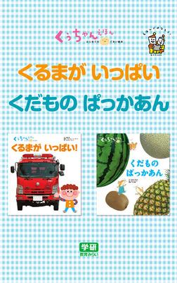 くるまが  いっぱい☆くだもの  ぱっかあん-電子書籍