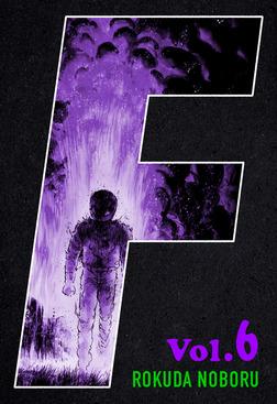 F VOL.6-電子書籍
