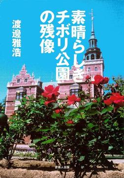 素晴らしきチボリ公園の残像-電子書籍