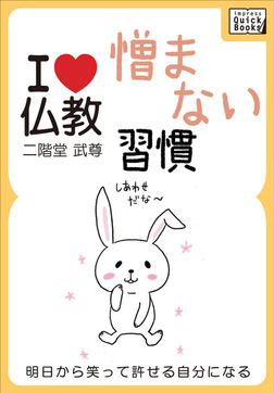 憎まない習慣 明日から笑って許せる自分になる【I love 仏教】-電子書籍