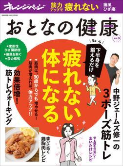 おとなの健康 Vol.9-電子書籍