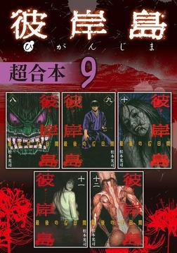 彼岸島 超合本版(9)-電子書籍