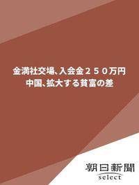 金満社交場、入会金250万円  中国、拡大する貧富の差