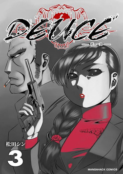DEUCE第3巻-電子書籍