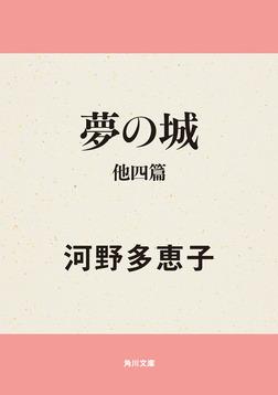 夢の城 他四篇-電子書籍