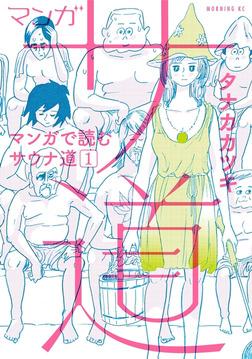マンガ サ道~マンガで読むサウナ道~(1)-電子書籍