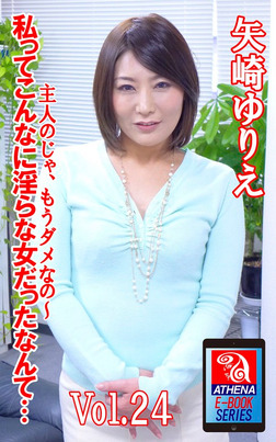 私って、こんなに淫らな女だったなんて… 矢崎ゆりえ-電子書籍