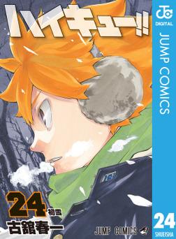 ハイキュー!! 24-電子書籍