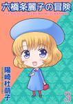 六橋条麗子の冒険・3