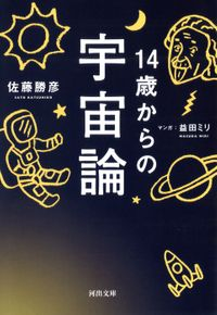 14歳からの宇宙論(河出文庫)