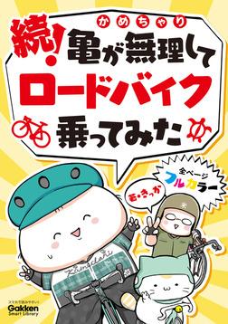 続!亀が無理してロードバイク乗ってみた 亀チャリ-電子書籍