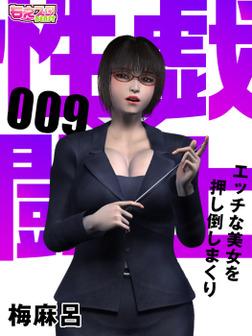 性戯☆闘士~エッチな美女を押し倒しまくり~(フルカラー)(9)-電子書籍