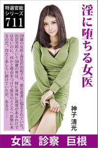 淫に堕ちる女医(スコラマガジン)