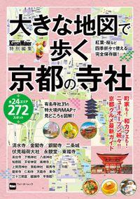 大きな地図で歩く京都の寺社