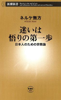 迷いは悟りの第一歩―日本人のための宗教論―-電子書籍