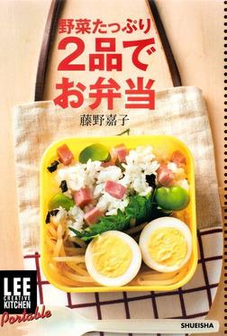 LEE CREATIVE KITCHEN Portable  野菜たっぷり2品でお弁当-電子書籍