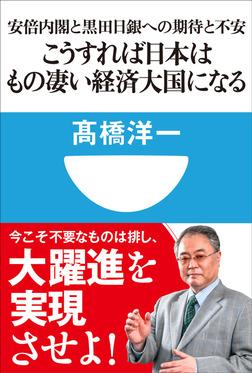 こうすれば日本はもの凄い経済大国になる 安倍内閣と黒田日銀への期待と不安(小学館101新書)-電子書籍