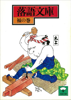 落語文庫(10) 福の巻-電子書籍