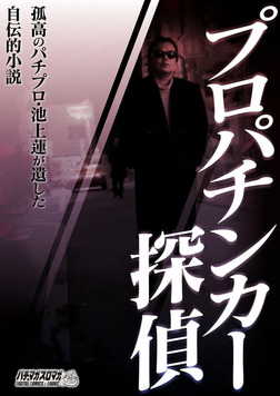 プロパチンカー探偵-電子書籍