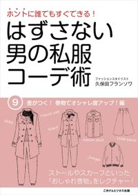はずさない男の私服コーデ術(9)
