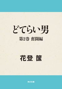 どてらい男 第2巻 奮闘編