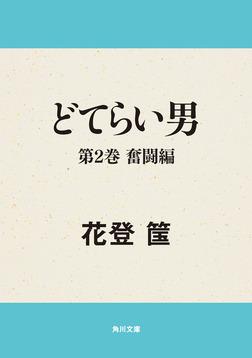 どてらい男 第2巻 奮闘編-電子書籍