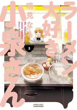 ラーメン大好き小泉さん(3)-電子書籍