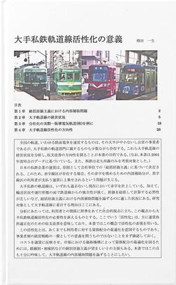 大手私鉄軌道線活性化の意義-電子書籍