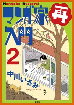 マンガ家再入門(2)-電子書籍