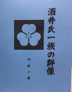 酒井氏一族の群像-電子書籍
