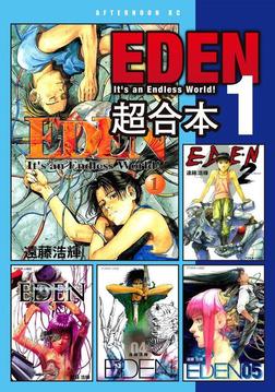 EDEN 超合本版(1)-電子書籍