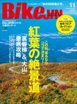 BikeJIN/培倶人 2018年11月号 Vol.189