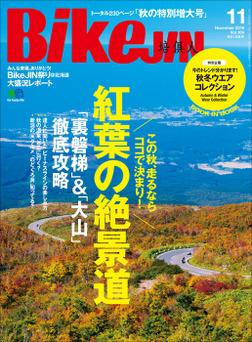 BikeJIN/培倶人 2018年11月号 Vol.189-電子書籍