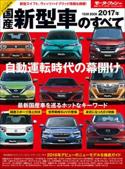ニューモデル速報 統括シリーズ 2017年 国産新型車のすべて-電子書籍